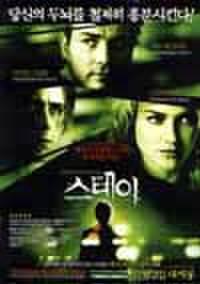 韓国チラシ758: stay
