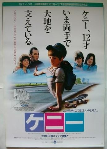 映画ポスター1197: ケニー