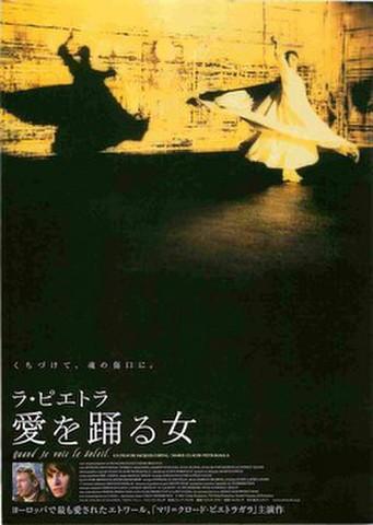 映画チラシ: ラ・ピエトラ 愛を踊る女