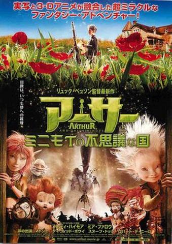 映画チラシ: アーサーとミニモイの不思議な国(題字中段・実写と3-Dアニメが~)