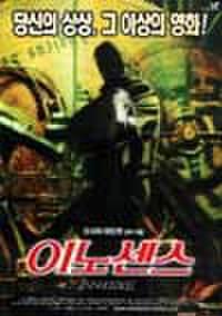 韓国チラシ534: イノセンス