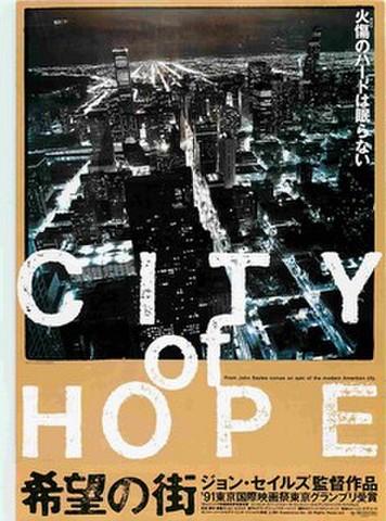 映画チラシ: 希望の街