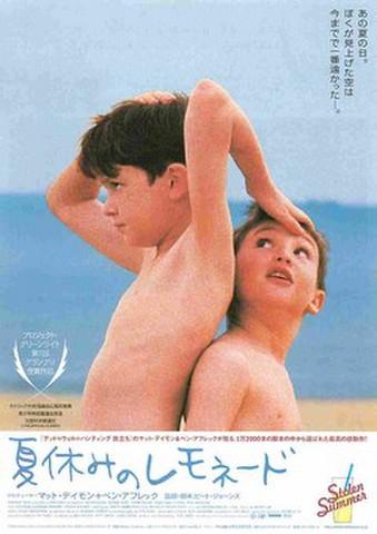 映画チラシ: 夏休みのレモネード(裏面右下:タイアップ4件)