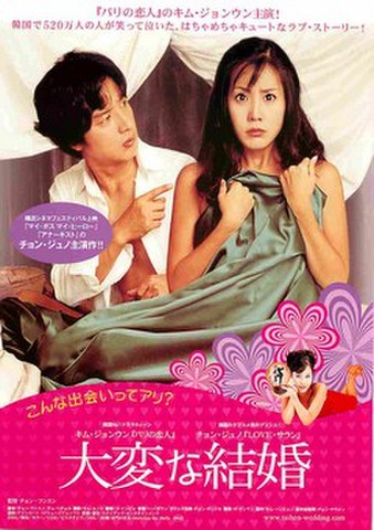 映画チラシ: 大変な結婚(裏面白文字)