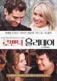 韓国チラシ907: ホリデイ