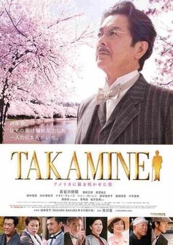 映画チラシ: TAKAMINE アメリカに桜を咲かせた男
