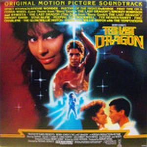 LPレコード407: ラスト・ドラゴン(輸入盤)