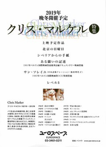 映画チラシ: 【クリス・マルケル】2019年晩冬開催予定 クリス・マルケル特集(片面)