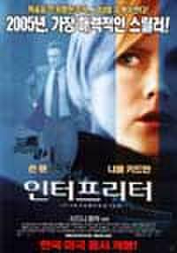 韓国チラシ766: ザ・インタープリター