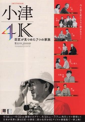 映画チラシ: 【小津安二郎】生誕115年記念企画 小津4K 巨匠が見つめた7つの家族(2枚折)