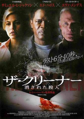 映画チラシ: ザ・クリーナー 消された殺人