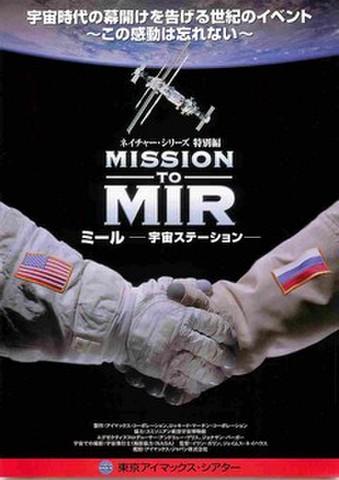 映画チラシ: ミール 宇宙ステーション