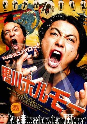 映画チラシ: 鴨川ホルモー(あとの祭りだ~)