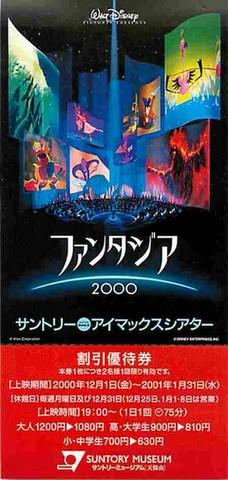 ファンタジア2000(割引券)