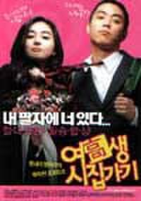 韓国チラシ667: 女子高生、花嫁になる