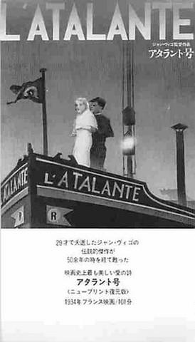 アタラント号(リバイバル)(半券・単色)