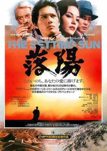 映画チラシ: 落陽(このいのち~・裏面:にっかつ80周年映画祭)