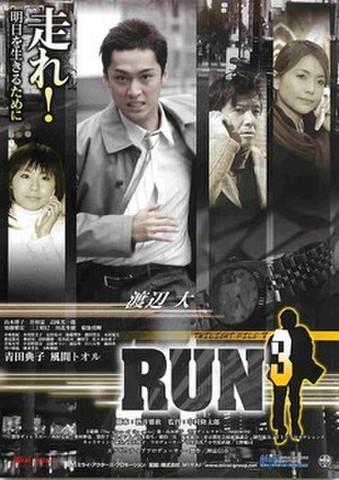 映画チラシ: RUN3
