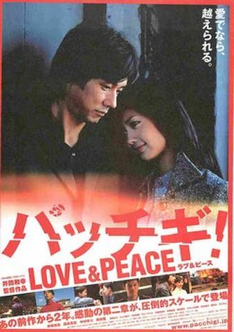 映画チラシ: パッチギ!LOVE&PEACE(愛でなら~)