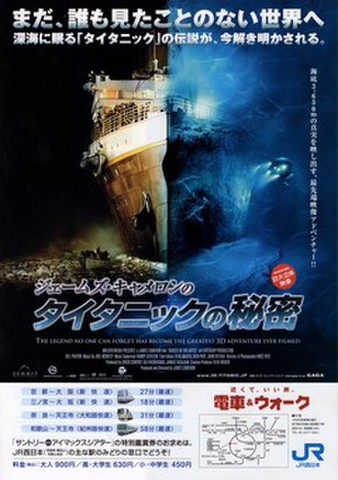 映画チラシ: タイタニックの秘密(A4判・JR西日本タイアップ)