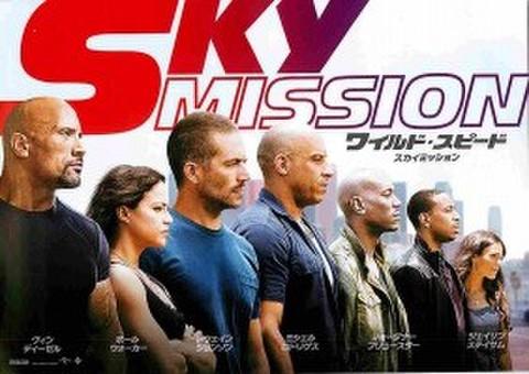 映画チラシ: ワイルドスピード スカイミッション