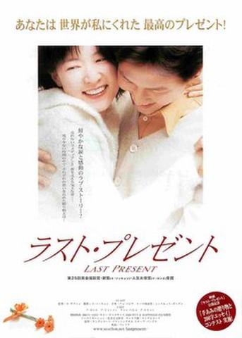 映画チラシ: ラスト・プレゼント(枠なし・右下エッセイコンテストあり)