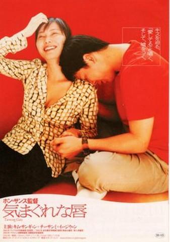 映画チラシ: 気まぐれな唇(小型・2枚折)