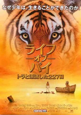 映画チラシ: ライフ・オブ・パイ トラと漂流した227日間(命を奪うのか~コピーなし)