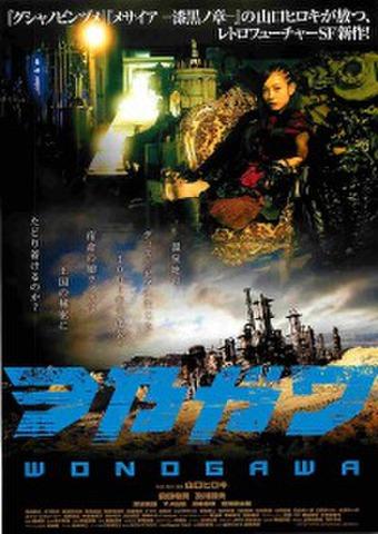 映画チラシ: ヲ乃ガワ