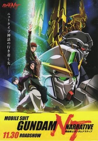 映画チラシ: 機動戦士ガンダムNTナラティブ(2枚折)