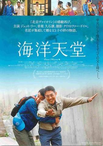 映画チラシ: 海洋天堂(枠なし)