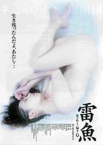映画チラシ: 雷魚(裏面:町田康×サトウトシキ)