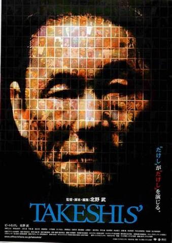映画チラシ: TAKESHIS'(2枚折)