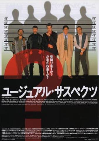 映画チラシ: ユージュアルサスペクツ(アカデミー無し)