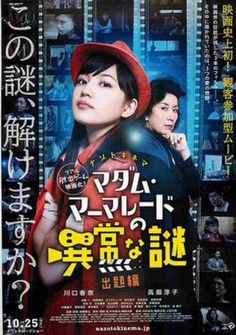 映画チラシ: ナゾトキネマ マダム・マーマレードの異常な謎 出題編(2枚折)