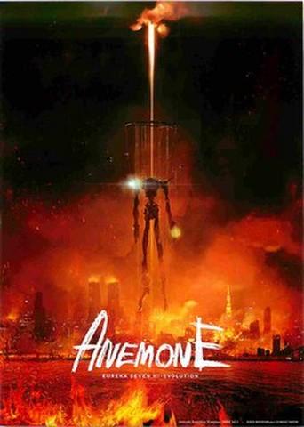 映画チラシ: ANEMONE 交響詩篇エウレカセブン ハイエボリューション(題字白)