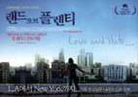 韓国チラシ823: ランド・オブ・プレンティ