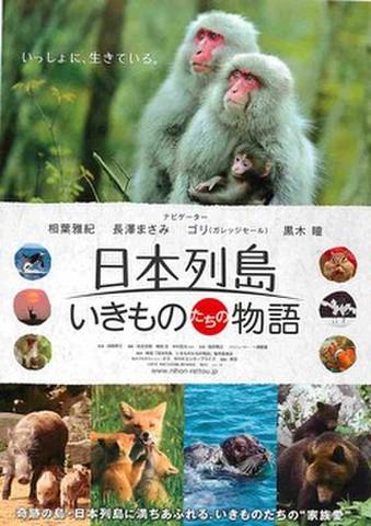 映画チラシ: 日本列島 いきものたちの物語(いっしょに~コピー横)