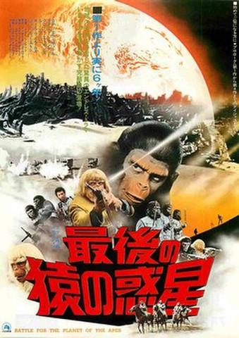 映画チラシ: 最後の猿の惑星(裏面黒)
