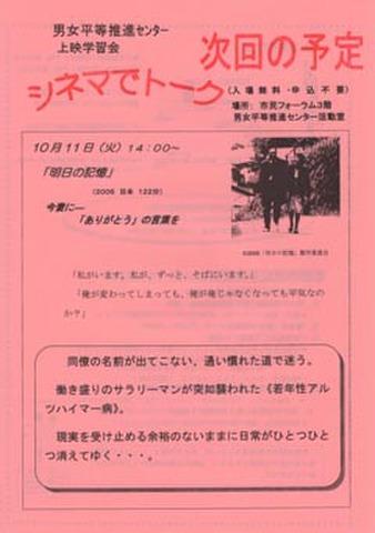 映画チラシ: 明日の記憶(A4判・2色刷・男女平等推進センター上映学習会)