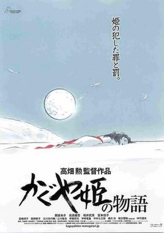 映画チラシ: かぐや姫の物語(題字ヨコ)