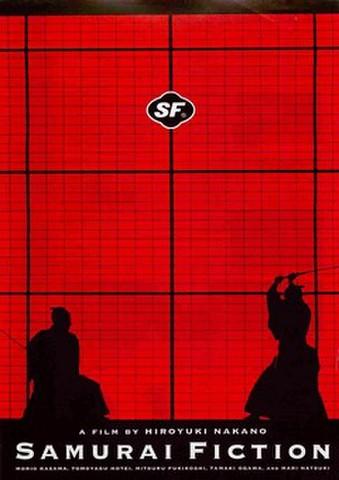 映画チラシ: サムライ・フィクション(タテ位置)