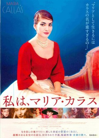 映画チラシ: 私は、マリア・カラス