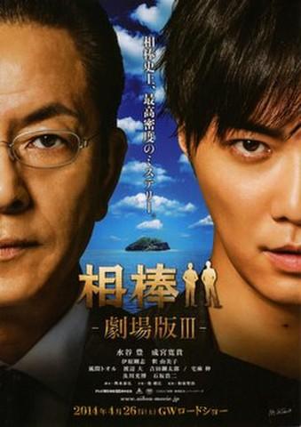 映画チラシ: 相棒 劇場版III(2枚折)