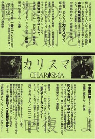 映画チラシ: カリスマ(小型・単色・片面)