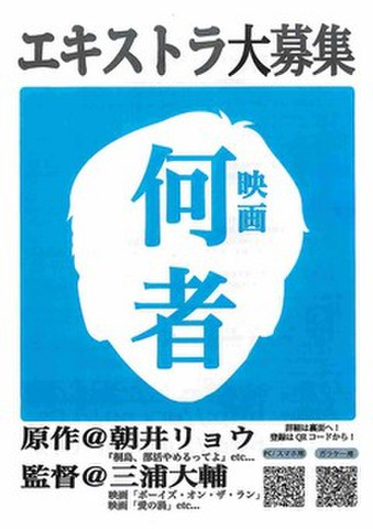 映画チラシ: 何者(2色刷・エキストラ大募集)