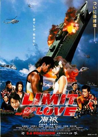 映画チラシ: LIMIT OF LOVE 海猿(愛でしか、救えない。)