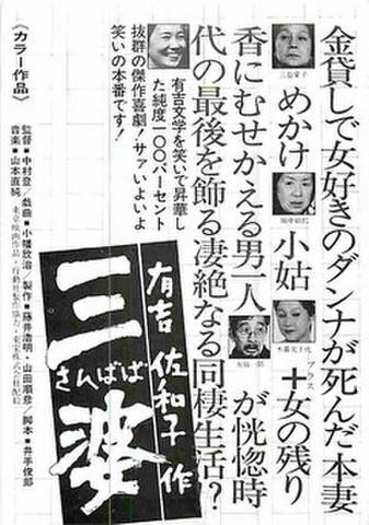 三婆 さんばば(試写状・単色)