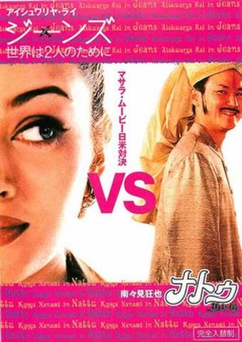 映画チラシ: ジーンズ/ナトゥ(縦)