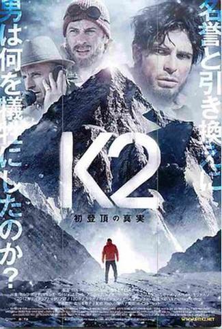 K2 初登頂の真実(試写状)